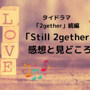 タイドラマ「2gether」続編「Still 2gether」の感想とみどころ