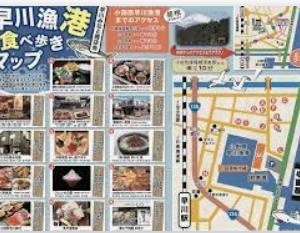 漁港飯! 『ぎょギョ魚の三太郎』を紹介