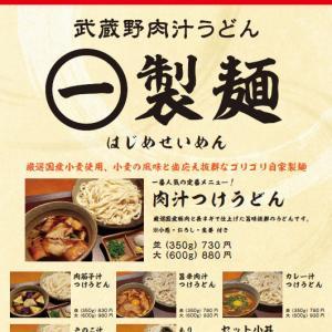 ★武蔵野 肉汁うどん★を知ってるかい?