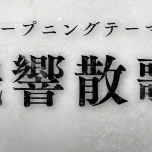 【Aimer】残響散歌(鬼滅の刃アニメ2期遊郭編OP)の歌詞の意味考察とチェーン別特典予約と発売日