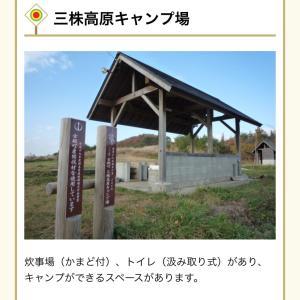 三株高原キャンプ場