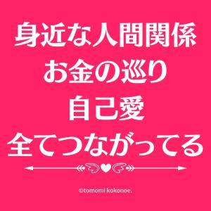 あなたの人生♡今世は一度きり。人生を良くしたいのであれば…♪