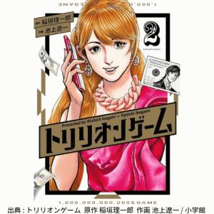 千鳥の二人も絶賛!『トリリオンゲーム』2巻 感想・名シーン
