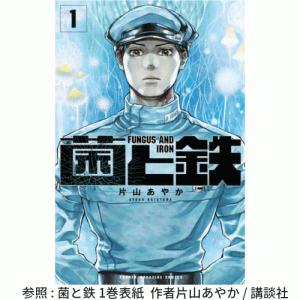 【絶望と抵抗の物語】2021年注目の漫画『菌と鉄』感想・名シーン