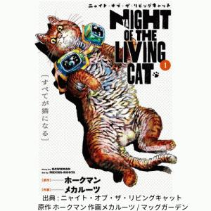 猫好き必見!ニャイト・オブ・ザ・リビングキャット 1巻感想・見どころ