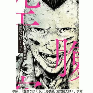 ネタバレ注意!『空腹なぼくら』1~3巻のあらすじ・感想紹介