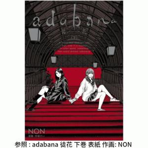 adabana 徒花 全3巻 ネタバレありの感想 完結漫画