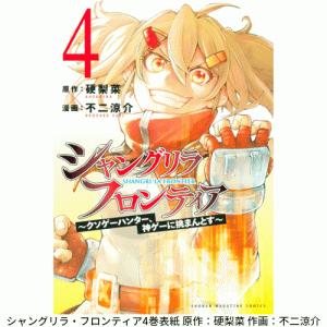 なろう漫画「シャンフロ4巻」 感想 激闘のウェザエモン戦開幕!