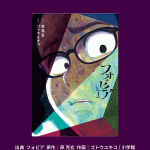 サイコホラー漫画『フォビア』1巻のネタバレ感想と考察
