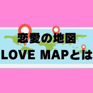 わかりやすく解説|恋愛の地図『Lovemap』を知っておこう