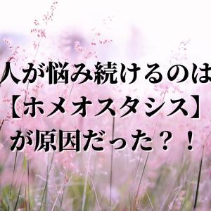 【ホメオスタシス】って知ってる? 恋愛で悩み続けてしまうホントの理由