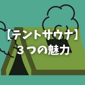 新たな出会いの場所?!【テントサウナ】の魅力を教えます!