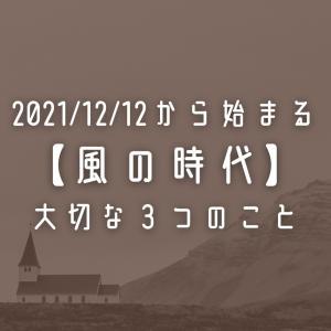 2021/12/12から始まった【風の時代】で大切な3つのこと
