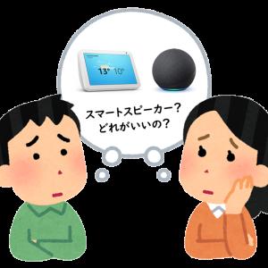 【スマートホームへの道①】スマートスピーカーって何なの?どうやって選べばいいの?