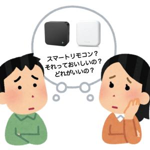 【スマートホームへの道③】スマートリモコンって何?おすすめはどれ?7選に絞って比較します!