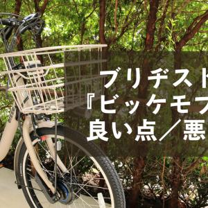 【電動自転車】ブリヂストン『ビッケモブdd』の良い点/悪い点!街の自転車屋さんから得た裏事情も公開