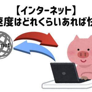 【インターネット】通信速度はどれくらいあれば快適??速度計測の方法と目安を徹底解説!