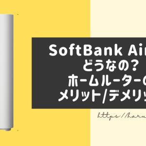 【インターネット】SoftBank Airってどうなの?ホームルーターのメリット/デメリットを解説!