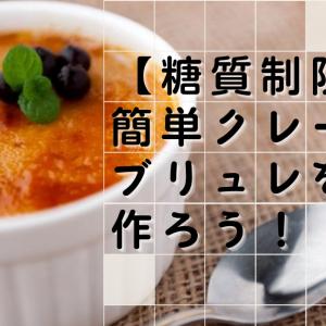 【糖質制限】妊婦にもダイエッターにも優しいクレームブリュレの作り方を紹介!