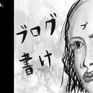 【漫画】ブログの神様 第20話