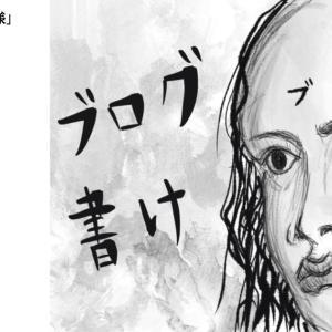 【漫画】ブログの神様 第1話(web漫画スレ)