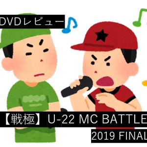 【DVDレビュー】【戦極】U-22MC BATTLE 2019 FINAL もはや作品レベル!