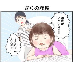 【絵日記】「お腹がいたいよぅ!!」大丈夫か心配したところ…