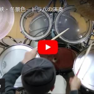 YouTube 津軽海峡・冬景色-ドラムの演奏