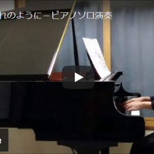 YouTube 美空ひばり「川の流れのように」-ピアノ ソロ演奏
