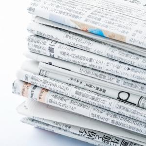 【固定費削減】新聞を解約するメリットをご紹介