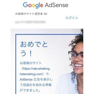 【はてな】無料ブログでGoogleアドセンス合格した件。