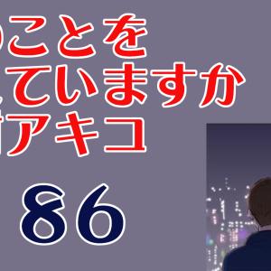 私のことを憶えていますか 5 巻 第86話 東村アキコ