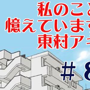 私のことを憶えていますか 5 巻 第87話 東村アキコ
