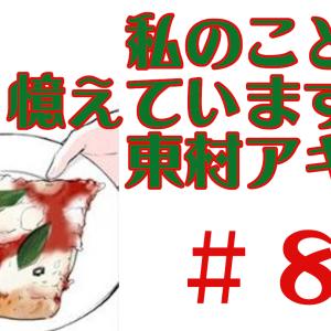 私のことを憶えていますか 5 巻 第88話 東村アキコ