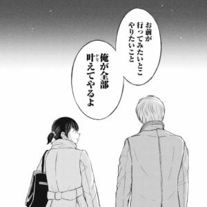 オープンマリッジ(5)18話 田中マコト