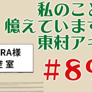 私のことを憶えていますか 5 巻 第89話 東村アキコ