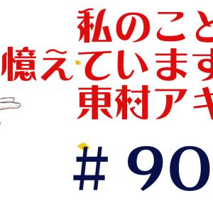 私のことを憶えていますか 5 巻 第90話 東村アキコ