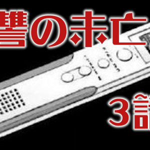 復讐の未亡人(1)2話 黒澤R