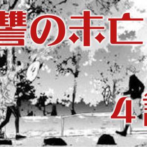 復讐の未亡人(1)3話 黒澤R