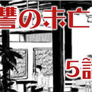 復讐の未亡人(1)5話 黒澤R