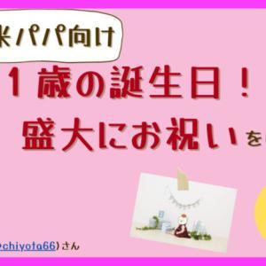 【一升餅】【選び取り】1歳の誕生日は特別な日!盛大にお祝いしよう!【新米パパ向け】