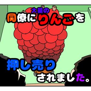 【漫画】同僚にりんごを押し売りされました