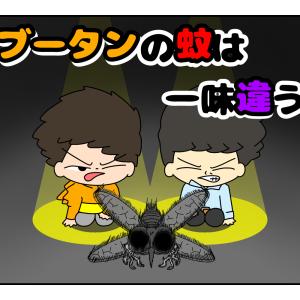 【漫画】地球の危機⁉︎ブータンの蚊は一味違う