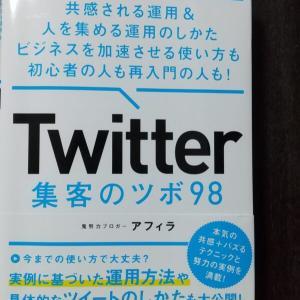 Twitter 集客のツボ 98 共感される運用 & 人を集める運用のしかた ビジネスを加速させる使い方も初心者の人も再入門の人も!  アフィラ著