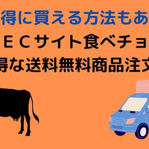 高級佐賀県産和牛 食べチョクで頼んだお肉が届きました。