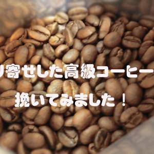 高級コーヒーお取り寄せ スペシャルティコーヒーを試飲してみました