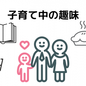 【未就園児〜幼児期】子育て中の趣味を考える