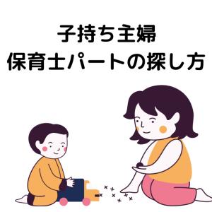 【子持ち主婦】保育士パートの探し方