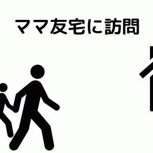 【HSP】ママ友宅に訪問 気疲れしてしまったことと今後の対策