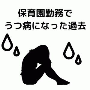 【体験談】HSP保育士が鬱になって退職するまで 鬱になった時の変化と対処法